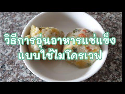 วิธีการอุ่นอาหารแช่แข็งเด็กด้วยไมโครเวฟ by แม่หยก | mommyeverything