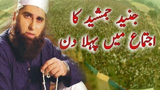First Day Of Junaid jamshed In ijtama | جنید جمشید کا اجتماع میں پہلا دن | MessageTv