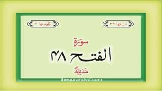 48. Surah Al Fath with audio Urdu Hindi translation Qari Syed Sadaqat Ali