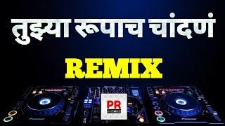Tujhya Rupach chandan (Khwada) DJ remix | तुझ्या रुपाच चांदणं रीमिक्स | PRproductions