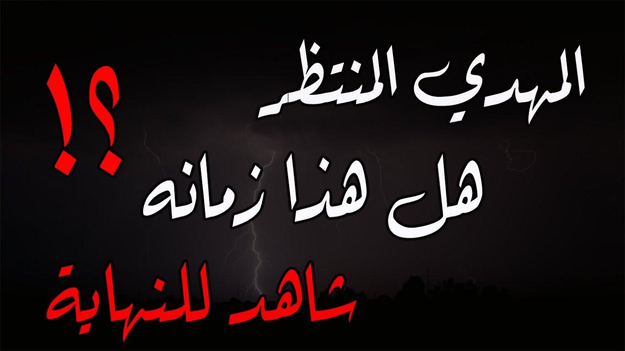 المهدي المنتظر هل هذا زمانه ؟! شاهد للنهاية للشيخ غسان بكر? حالات واتس اب دينية قصيرة ? أناشيد دين