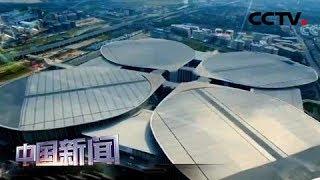 [中国新闻] 第二届进博会今天开幕 由三部分组成 会期6天   CCTV中文国际