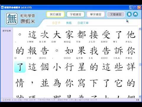 嘸蝦米輸入法打字練習 - YouTube