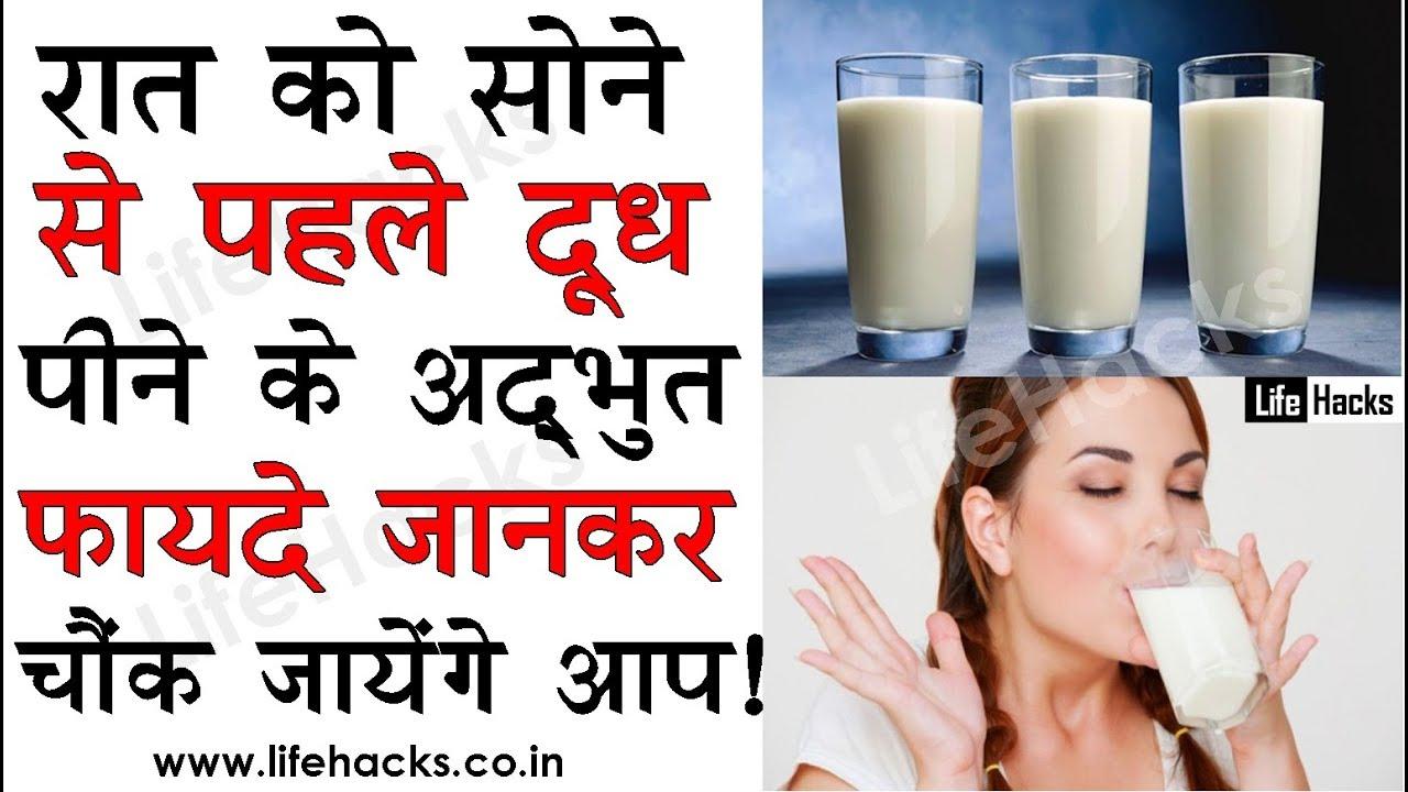 Image result for रात में सोते समय दूध में डालकर पिएं यह चीज,