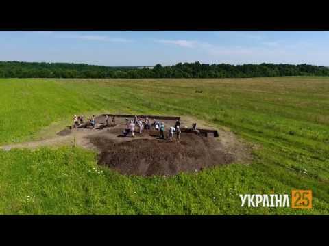 Україна-25. Розкопки найбільшого