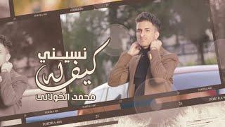 كيف له نسيني - محمد الخولاني( Exclusive ) اغاني 2020