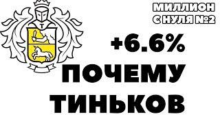 Миллион с нуля №23: Как пользоваться картой Тинькова бесплатно и без комиссий? Инвестиции в ETF