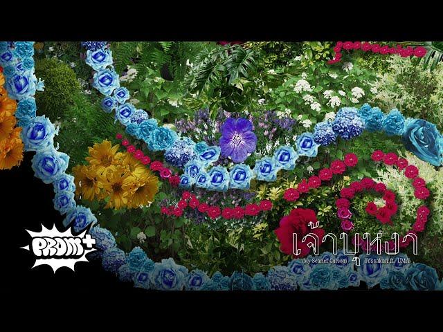 TOSSAKAN - เจ้าบุหงา Feat. UMA [Teaser 4/9]