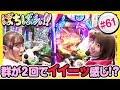 #61「群が2回でイイーッ感じ!?」SKE48・ゼブラエンジェルのガチバトル ぱちばん!!〈…