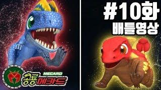 공룡메카드 배틀영상 10화 딜로포사우루스(알키온) VS 안킬로사우루스(하딘)