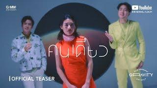 [GRAVITY] คนเดียว - FILM THANAPAT X AP1WAT [Official Teaser]