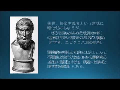 哲学】エピクロス ~精神的快楽 ...