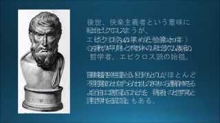 エピクロス 思想・名言集