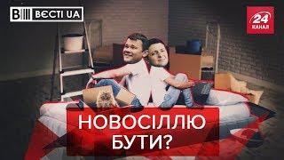 Чому Офіс Президента не переїжджає, Вєсті.UA, 16 вересня 2019