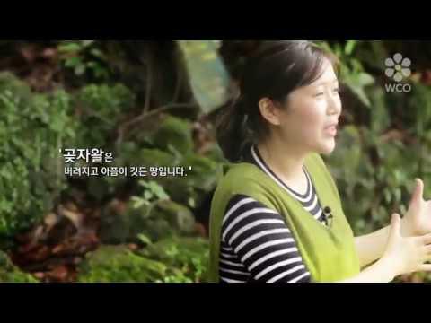 [인터뷰] 이지영 컬처디자이너 제주 숲해설가