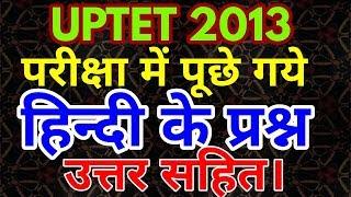 UPTET 2013 HINDI SOLVED PAPER I BHASHA 1 HINDI UPTET 2013 SOLVED QUESTIONS