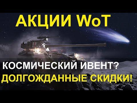АКЦИИ WoT: Космический ИВЕНТ? Долгоджанные СКИДКИ!!!