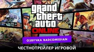 Самый честный трейлер - Grand theft auto online(GTA)