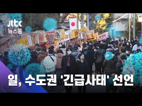 일본, 9개월 만에 다시 '긴급사태'…도쿄 등 수도권 대상 / JTBC 뉴스룸