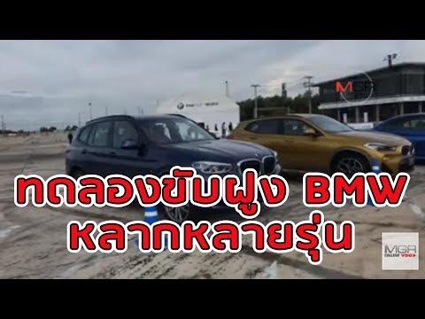 ทดลองขับฝูง BMW หลากหลายรุ่น...