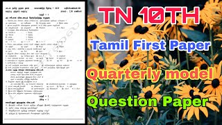 10th standard Tamil first  quarterly Exam  model question paper