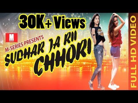 Sudhar Ja Rii ChhoriFULL VIDEO  Latest  2017 Mahi, Prakash,Shubham,Lucky,Aezzy. Dj Ank jbp