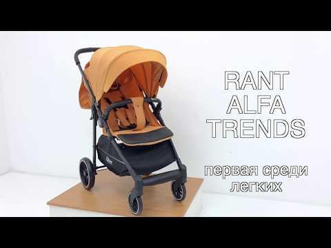 Прогулочная коляска RANT ALFA TRENDS – комфорт может быть лёгким