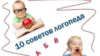 10 способов научить ребенка говорить правильно