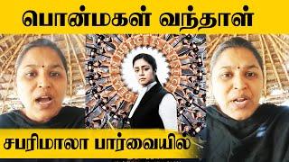 Ponmagala Vanthal | Sabarimala | IBC Tamil