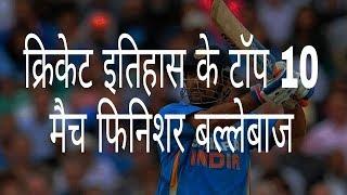 क्रिकेट इतिहास के टॉप 10 मैच फिनिशर बल्लेबाज Cricket history top 10 match finisher batsman.