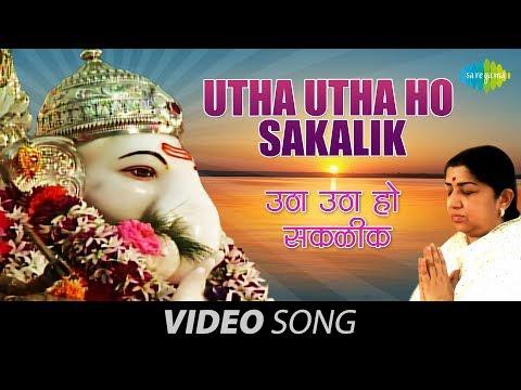 utha-utha-ho-sakalik---lata-mangeshkar---bhupali-geet--ganesh-songs---siddhivinayak