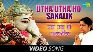 Download Hindi Video Songs - Utha Utha Ho Sakalik - Lata Mangeshkar - Bhupali Geet- Ganesh Songs - Siddhivinayak