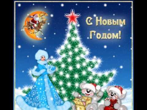 песенка из мультфильма новогодняя сказка