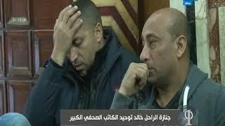نمبر وان | الوسط الرياضي في وداع الكاتب الصحفي الكبير خالد توحيد الذي رحل ساجدا