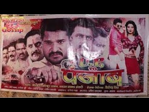 Up to Punjab Poster Launch Muhurat - Ritesh Pandey - Bhojpuri Films