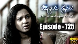 Deweni Inima | Episode 725 18th November 2019