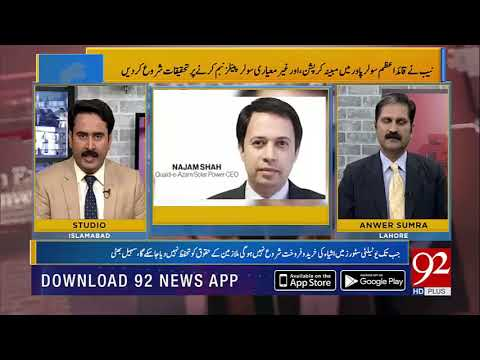 NAB to investigate alleged corruption in Quaid e Azam Solar Power Plant, reports Anwer | 92NewsHD