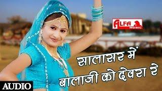 Salasar Mein Balaji Ko Devro Re Salasar Balaji Bhajan | Alfa  Music & Films