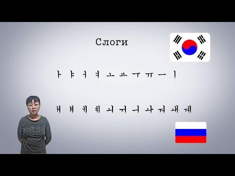 Корейский язык. Слоги. Урок 3