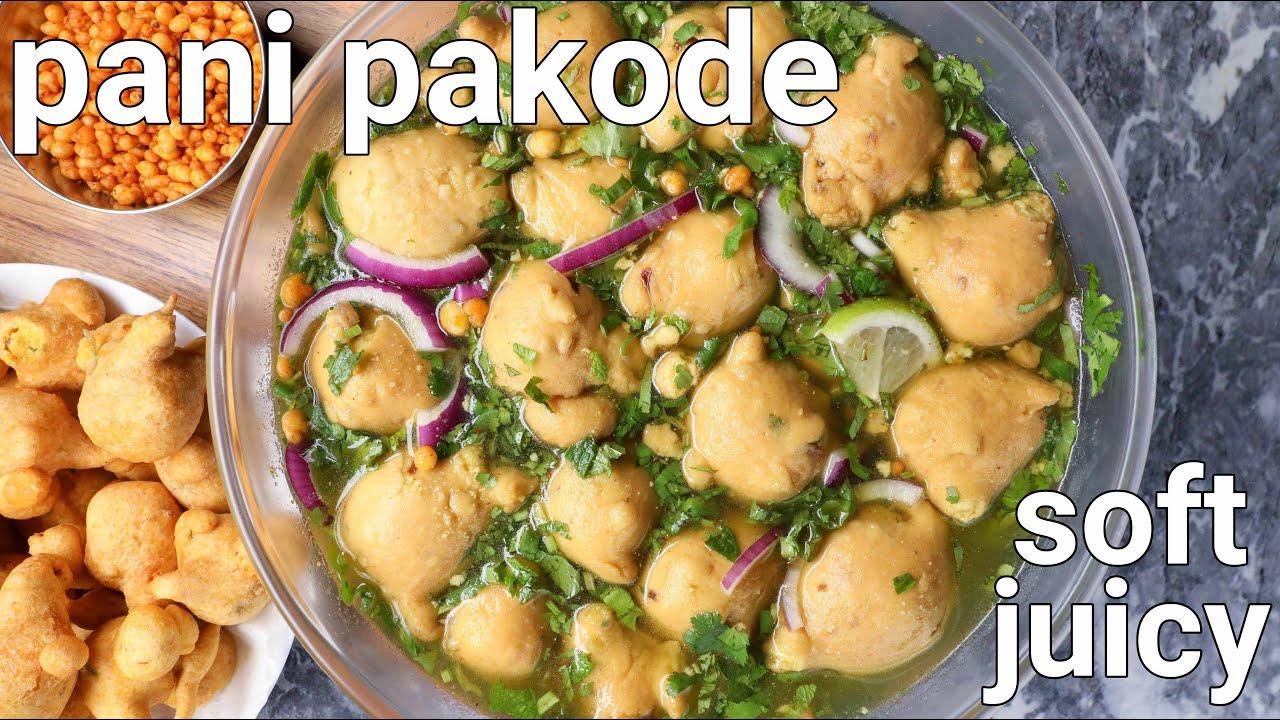 chatpate pani wale pakode recipe - street style recipe | pani phulki | pani pakoda | pani pakora