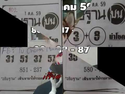 หวยเด็ด เลขเด็ดงวดนี้ หวยไทยรัฐ เดลินิวส์ รชต. ... งวดหน้ามาพบกับหวยไทยรัฐ