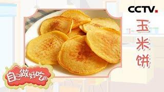 《自己做好吃的》奶香玉米饼 色泽金黄柔软 好吃看得见 | CCTV少儿
