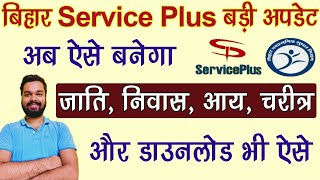 बिहार Service Plus बड़ी अपडेट अब ऐसे बनेगा जाती निवास आया   Bihar RTPS Jati Niwas Aay Kaise Banaye
