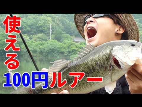 バス釣り 100円ルアーで釣れるか検証