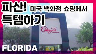 부도난 미국 아울렛 쇼핑몰 쇼핑/ 빅토리아 시크릿/미국…