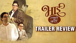 Bhai Vyakti Kee Valli | Trailer Review | अष्टपैलू व्यक्तिमत्वाचा प्रवास! | Sagar Deshmukh