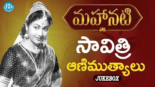 Mahanati Savitri All Time Hit Songs  Savitri Video Songs Jukebox  Savitri Golden Hits