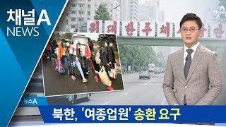 北, '여종업원' 송환 요구…이산가족 상봉과 연계? thumbnail