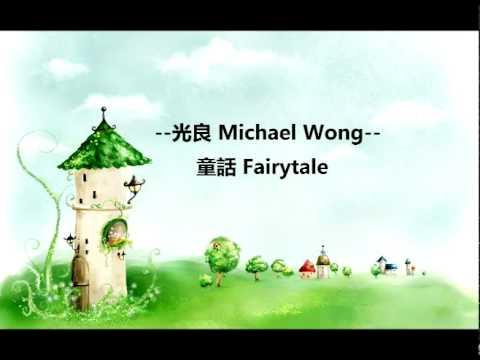 光良 Guang Liang (Michael Wong) - 童話 Tong Hua (Fairytale)