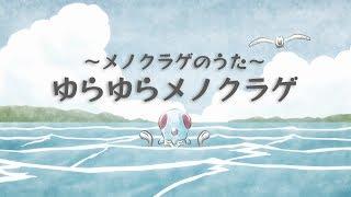 【公式】メノクラゲのうた「ゆらゆらメノクラゲ」MV(ポケモンだいすきクラブ)